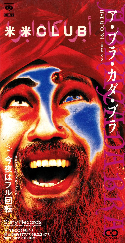 米米CLUB (コメコメクラブ) 17thシングル『ア・ブラ・カダ・ブラ』(1994年3月25日発売) 高画質CDジャケット画像 (ジャケ写)