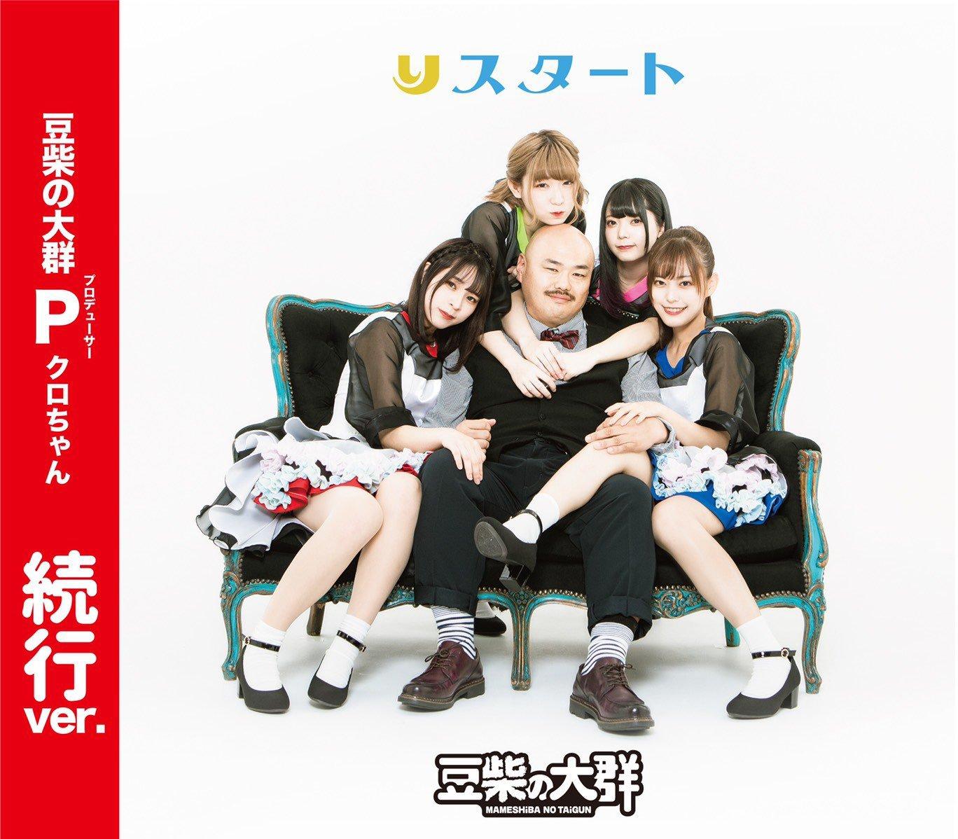 豆柴の大群 (まめしばのたいぐん) デビューシングル『りスタート』(続行Ver.) 高画質CDジャケット画像 (ジャケ写) 帯あり