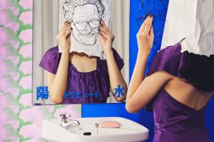 オムニバスアルバム『井上陽水トリビュート』(2019年11月27日発売) 高画質CDジャケット画像 (ジャケ写)