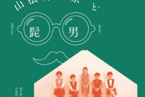 山根万理奈 & Official髭男dism シングル『恋の最chu!/不器用な二人で』高画質ジャケ写