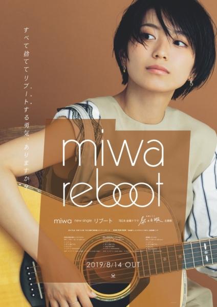 miwa リブート店頭ポスター