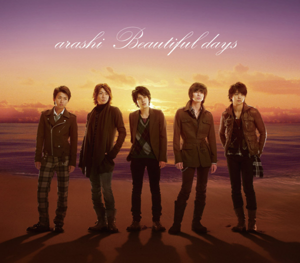 嵐 (あらし) 24thシングル『Beautiful days (ビューティフル デイズ)』(通常盤) 高画質CDジャケット画像 (ジャケ写)