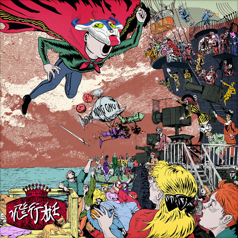 King Gnu (キングヌー) 3rd 配信限定シングル『飛行艇』(2019年8月9日発売) 高画質ジャケット画像 (ジャケ写)