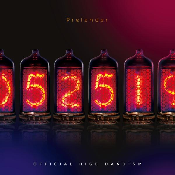 Official髭男dism (オフィシャルヒゲダンディズム) 2ndシングル『Pretender』高画質CDジャケット画像 (ジャケ写)