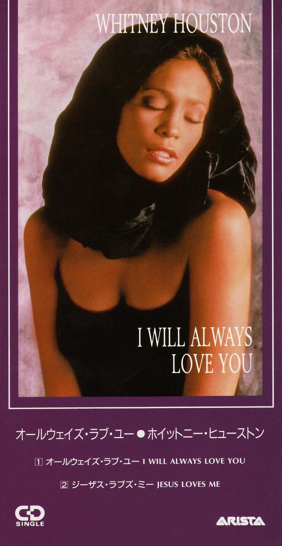 Whitney Houston (ホイットニー・ヒューストン) シングル『I Will Always Love You (オールウェイズ・ラブ・ユー)』(1992年12月2日発売) 高画質CDジャケット画像 (ジャケ写)