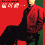 稲垣潤一 (いながきじゅんいち) 27thシングル『クリスマスキャロルの頃には (クリスマスキャロルのころには)』(1992年10月28日発売) 高画質CDジャケット画像 (ジャケ写)