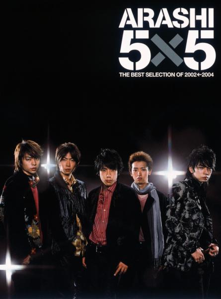 嵐 (あらし) ベスト・アルバム『5×5 THE BEST SELECTION OF 2002←2004』(初回生産限定盤) 高画質CDジャケット画像 (ジャケ写)