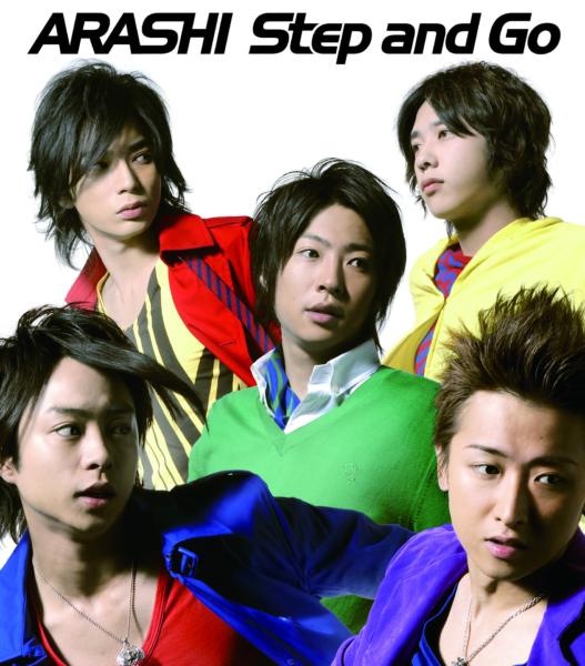 嵐 (あらし) 21stシングル『Step and Go(ステップ アンド ゴー)』(通常盤) 高画質CDジャケット画像 (ジャケ写)