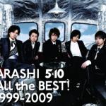 嵐 (あらし) ベスト・アルバム『5×10 All the BEST! 1999-2009』(初回限定盤) 高画質CDジャケット画像 (ジャケ写)
