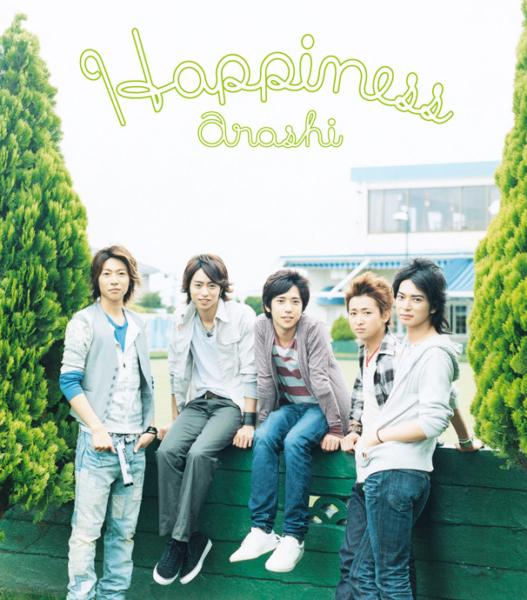 嵐 (あらし) 20thシングル『Happiness (ハッピネス)』(通常盤) 高画質CDジャケット画像 (ジャケ写)