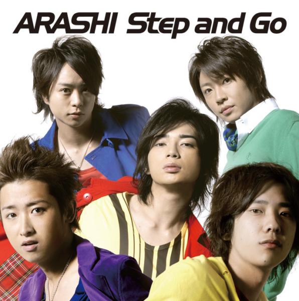 嵐 (あらし) 21stシングル『Step and Go(ステップ アンド ゴー)』(初回限定盤) 高画質CDジャケット画像 (ジャケ写)