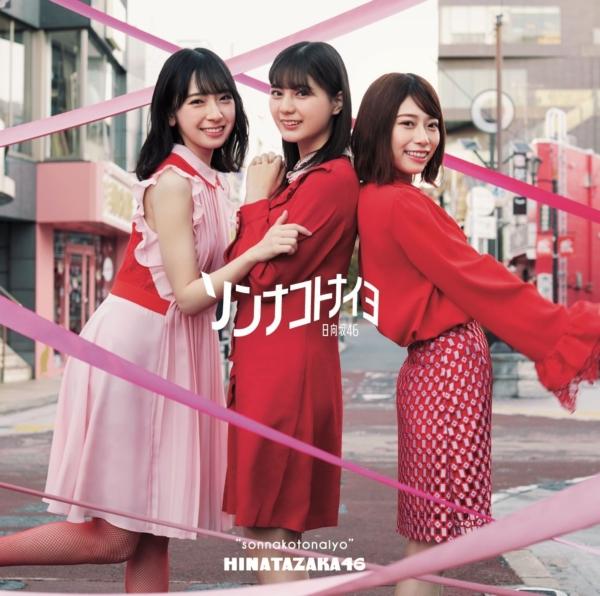 日向坂46 (ひなたざかフォーティーシックス) 4thシングル『ソンナコトナイヨ』(TYPE-A) 高画質CDジャケット画像 (ジャケ写)