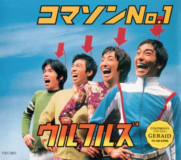 ウルフルズ 13thシングル『コマソンNo.1』(1996年12月11日発売) 高画質CDジャケット画像 (ジャケ写)