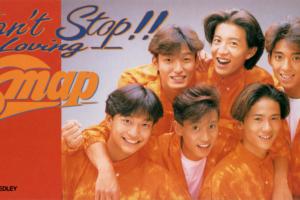 SMAP (スマップ) 1stシングル『Can't Stop!! -LOVING- (キャント ストップ!! ラビング)』(1991年9月9日発売) 高画質CDジャケット画像 (ジャケ写)