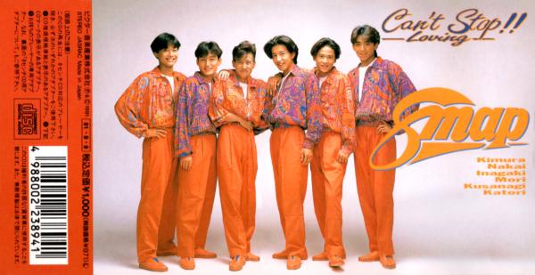 SMAP (スマップ) 1stシングル『Can't Stop!! -LOVING- (キャント ストップ!! ラビング)』(1991年9月9日発売) 高画質CDジャケット画像 (裏ジャケット)