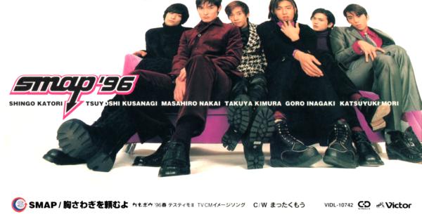 SMAP (スマップ) 20thシングル『胸さわぎを頼むよ』(1996年2月2日発売) 高画質CDジャケット画像 (ジャケ写)