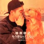槇原敬之 (まきはらのりゆき) 5thシングル『もう恋なんてしない』(1992年5月25日発売) 高画質CDジャケット画像 (ジャケ写)