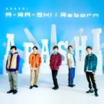 嵐 (あらし) 配信限定シングル『A-RA-SHI : Reborn (アラシ リボーン)』(2019年12月20日発売) 高画質ジャケット画像 (ジャケ写)