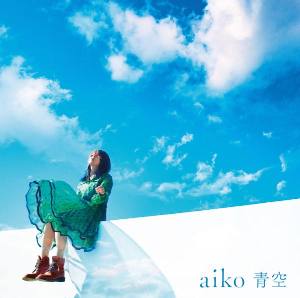 aiko (あいこ) 39thシングル『青空 (あおぞら)』(2020年2月26日発売) 高画質CDジャケット画像 (ジャケ写)