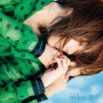 aiko (あいこ) 39thシングル『青空 (あおぞら)』(初回限定仕様盤) 高画質CDジャケット画像 (ジャケ写)