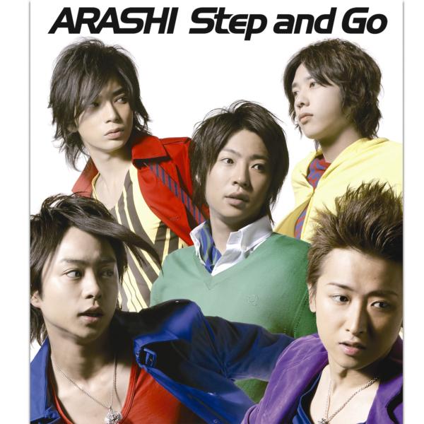 嵐 (あらし) 21stシングル『Step and Go(ステップ アンド ゴー)』高画質CDジャケット画像 (ジャケ写)