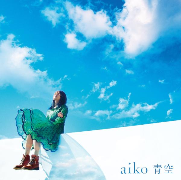 aiko (あいこ) 39thシングル『青空 (あおぞら)』(通常仕様盤) 高画質CDジャケット画像 (ジャケ写)