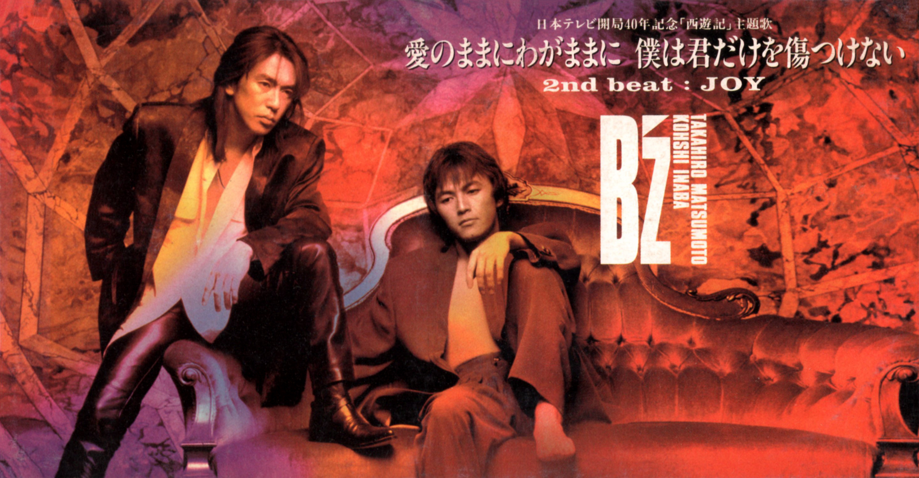 B'z (ビーズ) 12thシングル『愛のままにわがままに 僕は君だけを傷つけない』(1993年3月17日発売) 高画質CDジャケット画像 (ジャケ写)