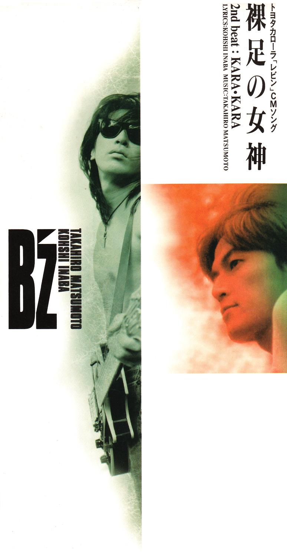 B'z (ビーズ) 13thシングル『裸足の女神』(1993年6月2日発売) 高画質CDジャケット画像 (ジャケ写)