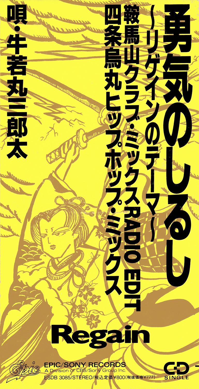 牛若丸三郎太 『勇気のしるし〜リゲインのテーマ〜(鞍馬山クラブ・ミックス)』(1990年3月21日発売) 高画質CDジャケット画像 (ジャケ写)
