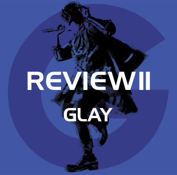 GLAY (グレイ) 25周年記念ベストアルバム『REVIEW II ~BEST OF GLAY~』高画質ジャケット画像 (ジャケ写)