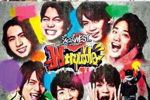 ジャニーズWEST (ジャニーズ・ウエスト) 6thアルバム『W trouble (ダブルトラブル)』(初回盤A) 高画質CDジャケット画像 (ジャケ写)