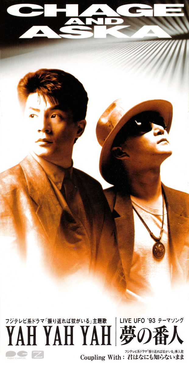 CHAGE & ASKA (チャゲ・アンド・アスカ) 31stシングル『YAH YAH YAH/夢の番人』(1993年3月3日発売) 高画質CDジャケット画像 (ジャケ写)