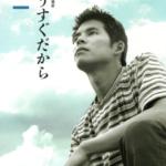 織田裕二 (おだゆうじ) 11thシングル『愛までもうすぐだから』(1995年11月8日発売) 高画質CDジャケット画像 (ジャケ写)