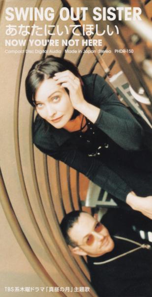 SWING OUT SISTER (スウィング・アウト・シスター) シングル『NOW YOU'RE NOT HERE (あなたにいてほしい)』(1996年8月5日発売) 高画質CDジャケット画像 (ジャケ写)