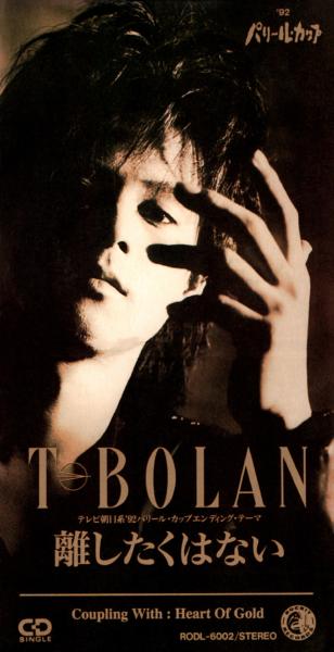 T-BOLAN (ティー・ボラン) 2ndシングル『離したくはない』(1991年12月18日発売) 高画質CDジャケット画像 (ジャケ写)