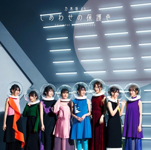 乃木坂46 (のぎざかフォーティーシックス) 25thシングル『しあわせの保護色』(通常盤) 高画質CDジャケット画像 (ジャケ写)