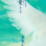 米米CLUB (コメコメクラブ) 13thシングル『君がいるだけで』(1992年5月4日発売) 高画質CDジャケット画像 (ジャケ写)