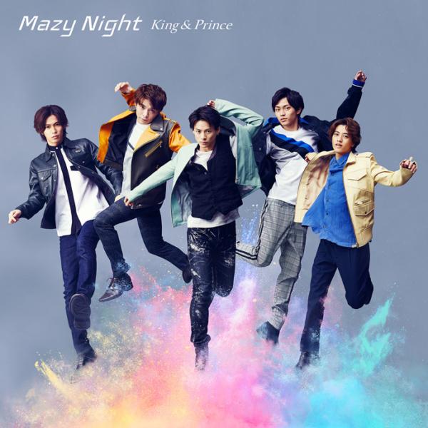 King & Prince (キング アンド プリンス) 5thシングル『Mazy Night (マジー・ナイト)』(初回盤B) 高画質CDジャケット画像 (ジャケ写)