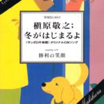 槇原敬之 (まきはらのりゆき) 4thシングル『冬がはじまるよ』(1991年11月10日発売) 高画質CDジャケット画像 (ジャケ写)
