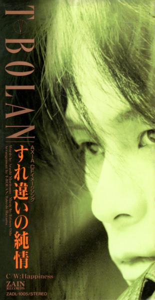 T-BOLAN (ティー・ボラン) 8thシングル『すれ違いの純情』(1993年3月10日発売) 高画質CDジャケット画像 (ジャケ写)