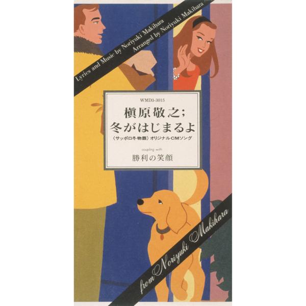 槇原敬之 (まきはらのりゆき) 4thシングル『冬がはじまるよ』(1991年11月10日発売) 高画質ジャケット画像 (ジャケ写)