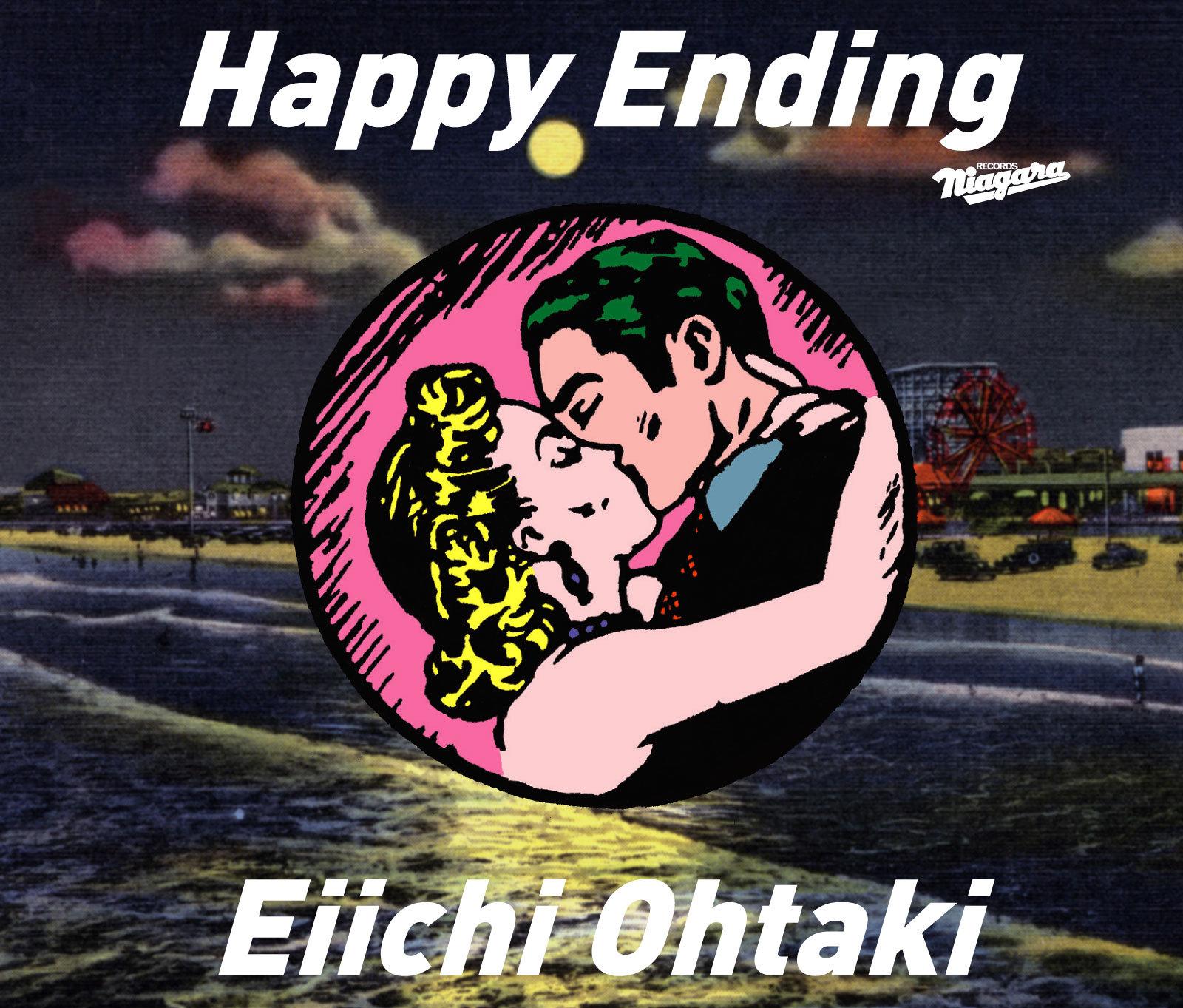 大滝詠一 (おおたきえいいち) デビュー50周年記念盤『Happy Ending』(初回生産限定盤) 高画質CDジャケット画像 (ジャケ写)