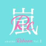 嵐 (あらし) 1stデジタルEP『Reborn Vol.1』(2020年2月28日発売) 高画質ジャケット画像 (ジャケ写)