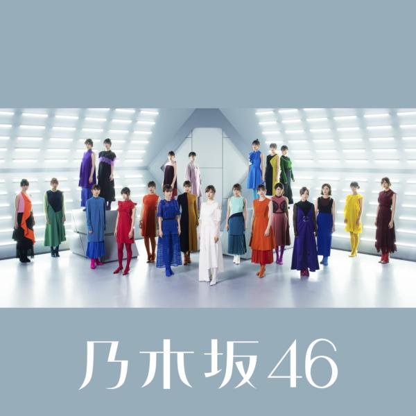 乃木坂46 (のぎざかフォーティーシックス) 25thシングル『しあわせの保護色』(2020年3月25日発売) 高画質CDジャケット画像 (ジャケ写)