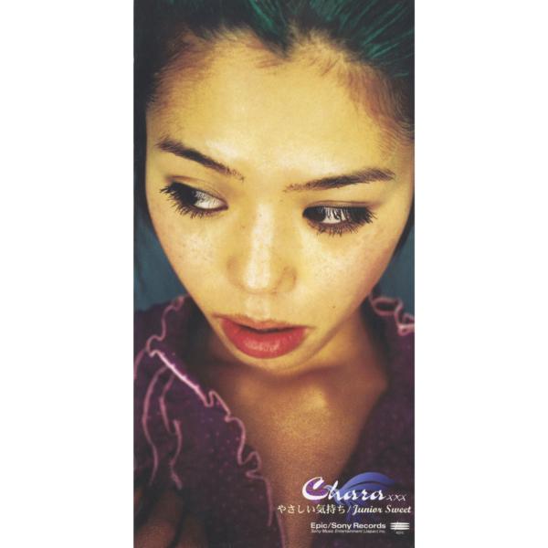 Chara (チャラ) 14thシングル『やさしい気持ち』(1997年4月23日発売) 高画質ジャケット画像 (ジャケ写)