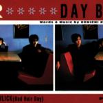 L⇔R (L-R, エルアール) 9thシングル『DAY BY DAY (デイ・バイ・デイ)』(1995年11月17日発売) 高画質CDジャケット画像 (ジャケ写)