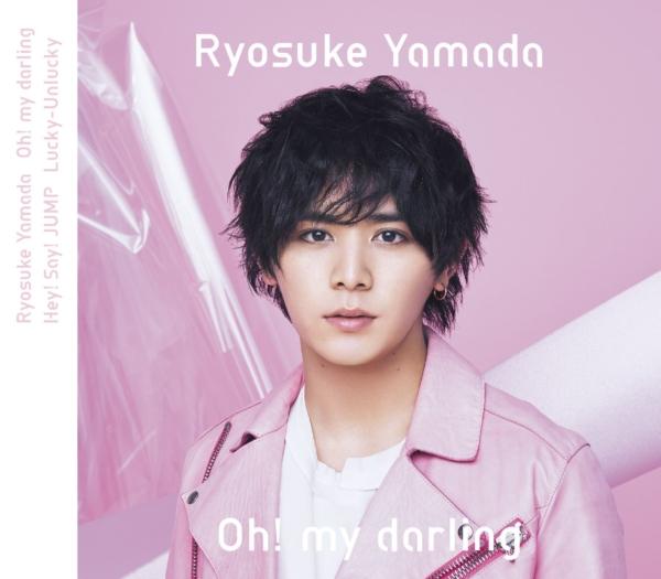 Hey! Say! JUMP (ヘイ セイ ジャンプ) 24thシングル『Lucky-Unlucky/Oh! my darling (山田涼介)』(初回限定盤②) 高画質CDジャケット画像 (ジャケ写)