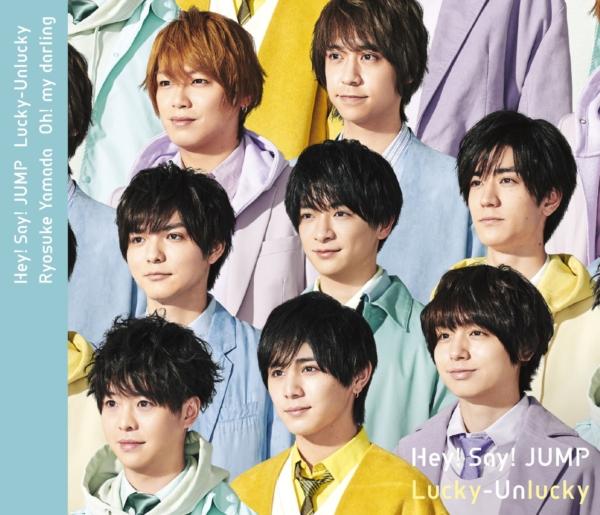 Hey! Say! JUMP (ヘイ セイ ジャンプ) 24thシングル『Lucky-Unlucky/Oh! my darling (山田涼介)』(通常盤) 高画質CDジャケット画像 (ジャケ写)