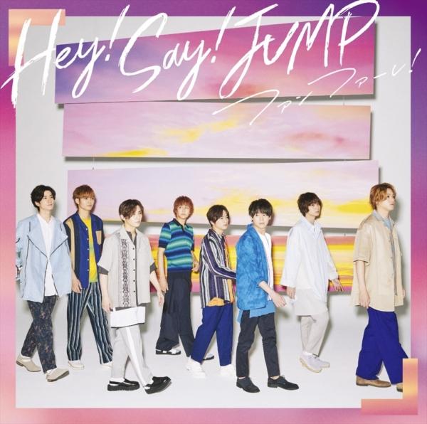 Hey! Say! JUMP (ヘイ セイ ジャンプ) 25thシングル『ファンファーレ!』(初回限定盤②) 高画質CDジャケット画像 (ジャケ写)