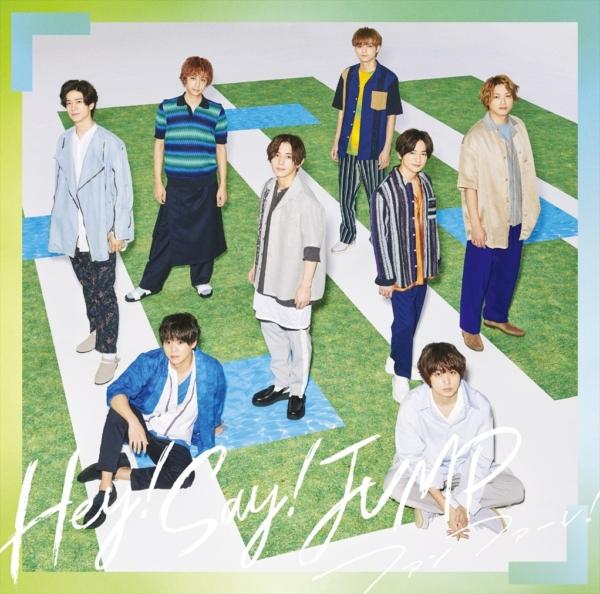 Hey! Say! JUMP (ヘイ セイ ジャンプ) 25thシングル『ファンファーレ!』(通常盤) 高画質CDジャケット画像 (ジャケ写)